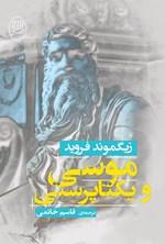 موسی و یکتاپرستی