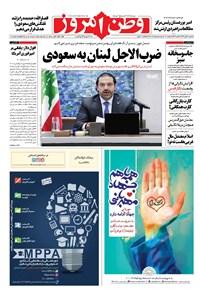 وطن امروز - ۱۳۹۶ يکشنبه ۲۱ آبان
