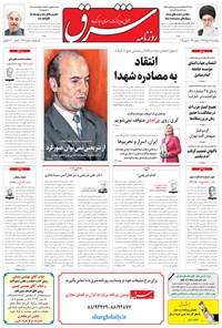شرق - ۱۳۹۴ پنج شنبه ۲۸ خرداد