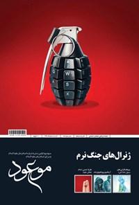 مجله موعود _ شماره ۱۸۹ _ آبان ۹۵