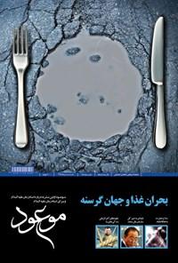مجله موعود _ شماره ۱۸۵ _ تیر ۹۵