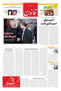 قانون - ۱۳۹۴ پنج شنبه ۲۸ خرداد