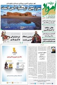 هفتهنامه امرداد _ شماره ۳۷۶ _ ۲۰ آبان ۹۶