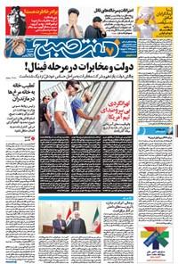 هفت صبح -۲۸ خرداد ۱۳۹۴-شماره ۱۱۸۸