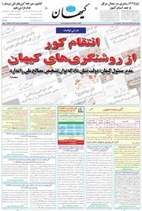 کیهان - دوشنبه ۲۲ آبان ۱۳۹۶