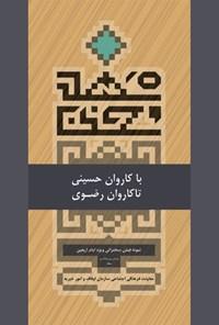 باکاروان حسینی تا کاروان رضوی