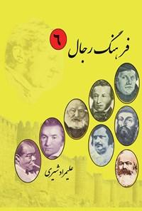 فرهنگ رجال (جلد ششم)