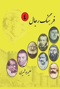 فرهنگ رجال (جلد چهارم)