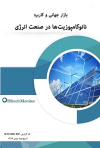 بازار جهانی و کاربرد نانوکامپوزیتها در صنعت انرژی