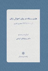 هشت رساله در بیان احوال زنان (از ۱۰۰۰ تا ۱۳۱۳ هجری قمری)