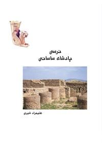نرسی، پادشاه ساسانی
