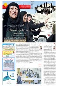 ایران - ۱۳۹۶ سه شنبه ۲۳ آبان