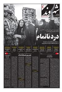 شهروند - ۱۳۹۶ سه شنبه ۲۳ آبان