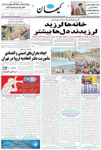 کیهان - سهشنبه ۲۳ آبان ۱۳۹۶