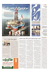 راه مردم - ۱۳۹۴ شنبه ۳۰ خرداد