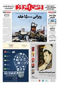 وطن امروز - ۱۳۹۶ چهارشنبه ۲۴ آبان