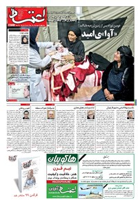 اعتماد - ۱۳۹۶ چهارشنبه ۲۴ آبان