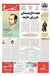 اعتماد - ۱۳۹۴ شنبه ۳۰ خرداد