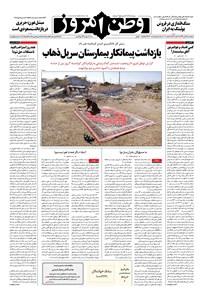 وطن امروز - ۱۳۹۶ پنج شنبه ۲۵ آبان