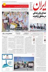 ایران - ۱۳۹۶ شنبه ۲۷ آبان