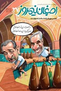 ماهنامه طنزوکاریکاتور اصفهان نیمروز ـ شماره ۲۷ ـ آبان ۹۶