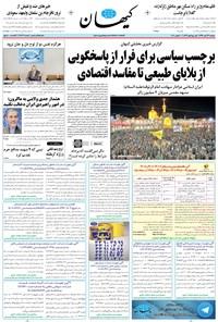 کیهان - دوشنبه ۲۹ آبان ۱۳۹۶
