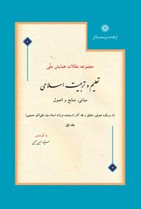 تعلیم و تربیت اسلامی، جلد ۱ (مجموعه مقالات همایش ملی مبانی، منابع و اصول )