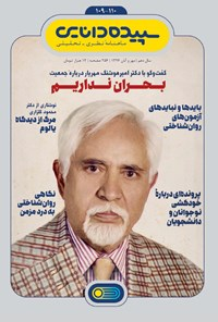 ماهنامه سپیده دانایی _ شماره ۱۰۹ و ۱۱۰ _ مهر و آبان ۹۶