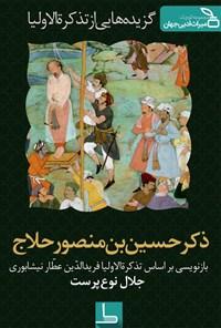 ذکرحسینبن منصور حلاج (گزیدههایی از تذکرهالاولیا)