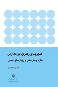 مدیریت و رهبری مدارس (نظریه و عمل مبتنی بر رویکردهای اسلامی)
