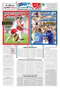 ایران ورزشی - ۱۳۹۶ سه شنبه ۳۰ آبان