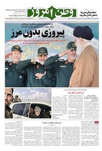 وطن امروز - ۱۳۹۶ چهارشنبه ۱ آذر