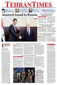 Tehran Times - Wed November ۲۲, ۲۰۱۷