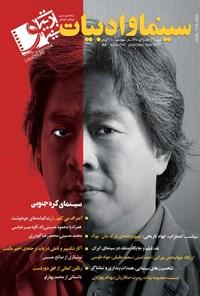 مجله سینما و ادبیات _ شماره ۶۴ _ آبان و آذر ۹۶