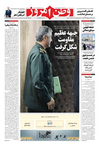 وطن امروز - ۱۳۹۶ شنبه ۴ آذر