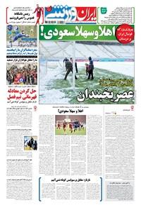 ایران ورزشی - ۱۳۹۶ شنبه ۴ آذر