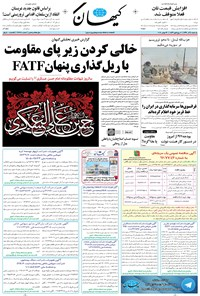 کیهان - يکشنبه ۰۵ آذر ۱۳۹۶