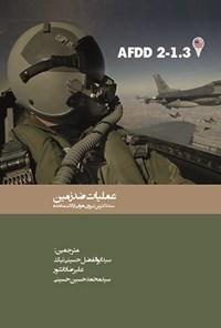 عملیات ضدزمین (سند دکترین نیروی هوایی ایالات متحده)