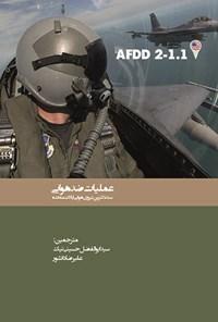 عملیات ضدهوایی نیروی هوایی ایالات متحده (سند دکترین نیروی هوایی)