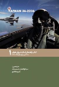 کتاب راهنمای اساتید نیروی هوایی (جلد اول)