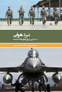 نبرد هوایی، سند دکترین نیروی هوایی ایالات متحده