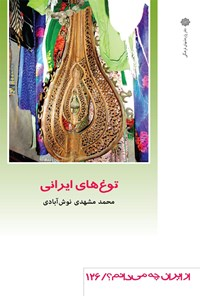 توغهای ایرانی