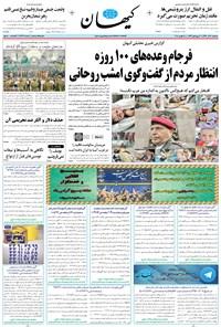 کیهان - سهشنبه ۰۷ آذر ۱۳۹۶