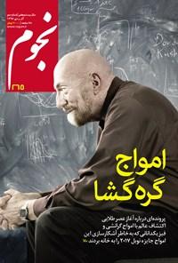 مجله نجوم _ شماره ۲۶۵ _ آذر و دی ۹۶