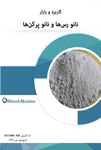 گزارش بررسی بازار و کاربرد نانو رسها و نانو پرکنها