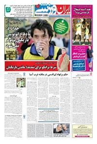 ایران ورزشی - ۱۳۹۶ چهارشنبه ۸ آذر