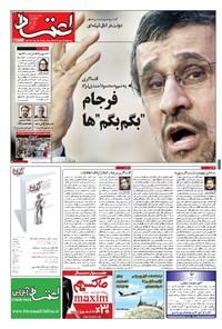 اعتماد - ۱۳۹۶ چهارشنبه ۸ آذر