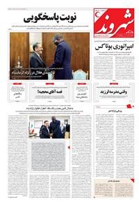 شهروند - ۱۳۹۶ پنج شنبه ۹ آذر