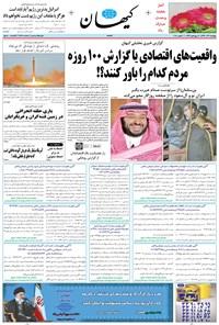 کیهان - پنجشنبه ۰۹ آذر ۱۳۹۶