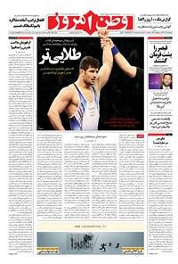 وطن امروز - ۱۳۹۶ پنج شنبه ۹ آذر